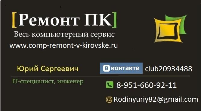 https://vk.com/comp_remont_v_kirovske